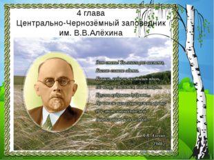 4 глава Центрально-Чернозёмный заповедник им. В.В.Алёхина