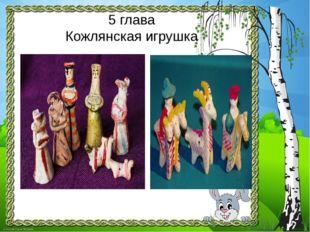 5 глава Кожлянская игрушка