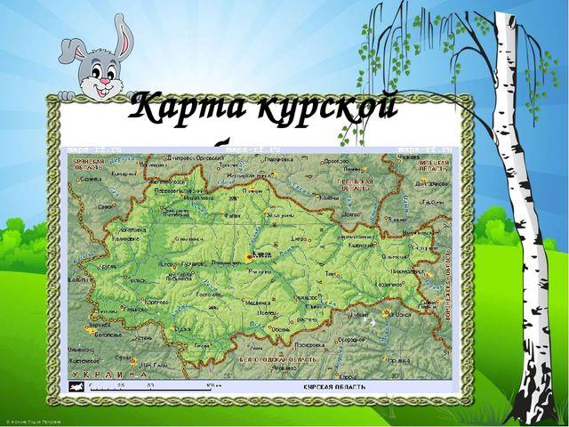 Карта курской области