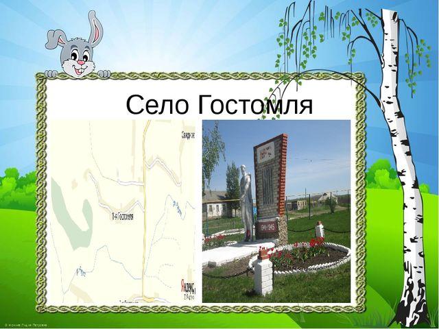 Село Гостомля