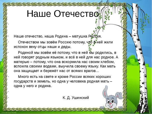 Наше Отечество Наше отечество, наша Родина – матушка Россия. Отечеством мы зо...