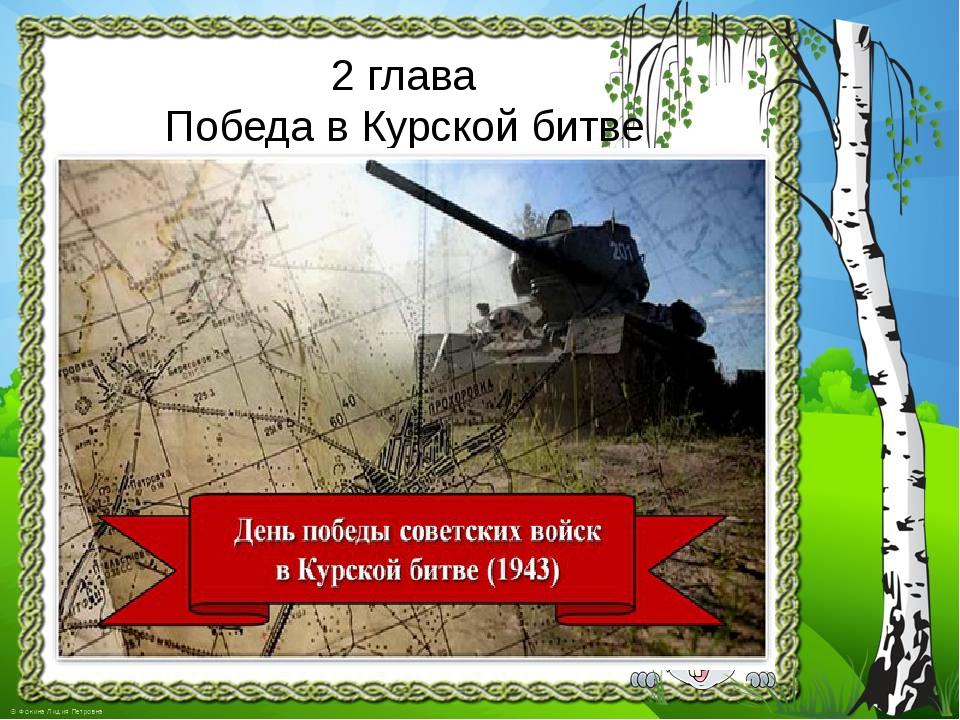 2 глава Победа в Курской битве