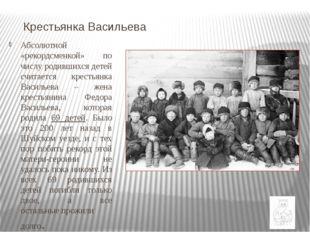 Крестьянка Васильева Абсолютной «рекордсменкой» по числу родившихся детей сч