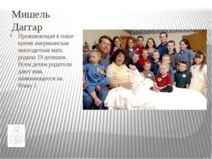 Мишель Даггар Проживающая в наше время американская многодетная мать родила 1
