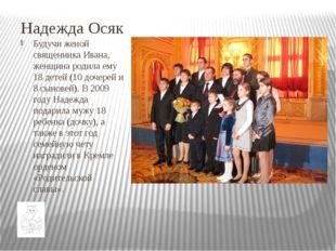 Надежда Осяк Будучи женой священника Ивана, женщина родила ему 18 детей (10 д