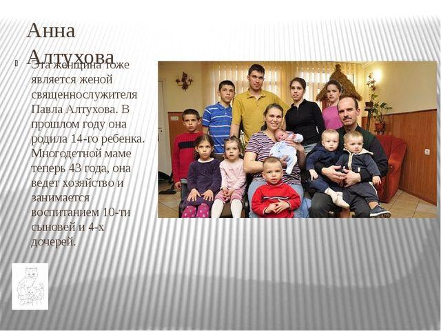 Анна Алтухова Эта женщина тоже является женой священнослужителя Павла Алтухов...