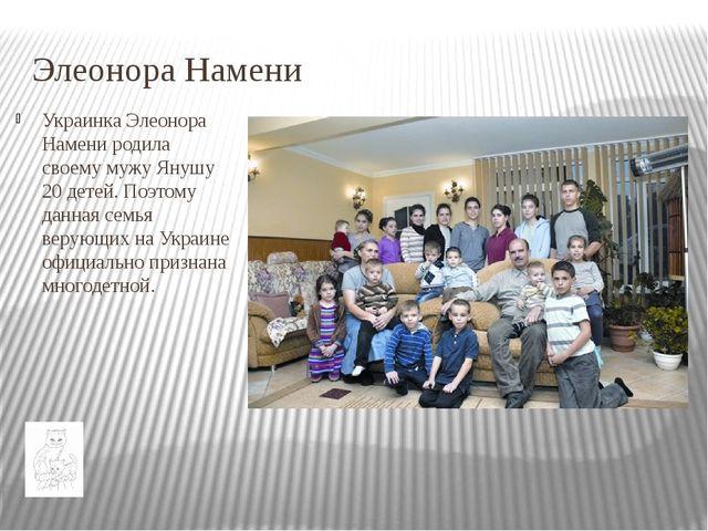 Элеонора Намени Украинка Элеонора Намени родила своему мужу Янушу 20 детей. П...