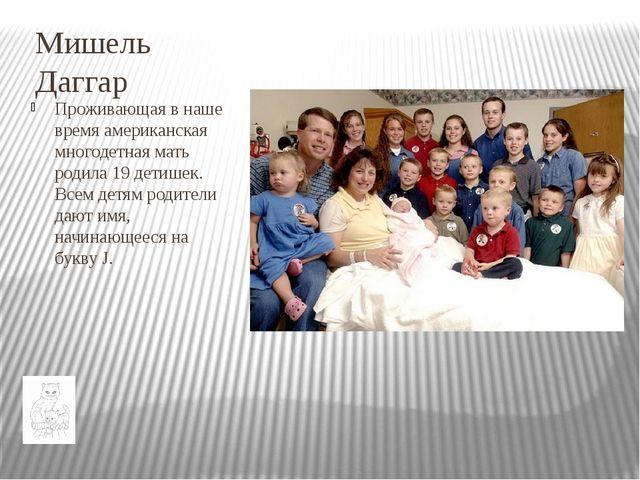 Мишель Даггар Проживающая в наше время американская многодетная мать родила 1...