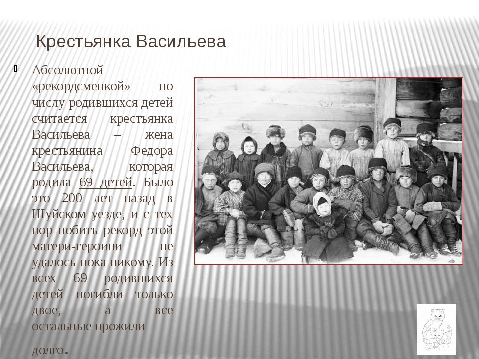 Крестьянка Васильева Абсолютной «рекордсменкой» по числу родившихся детей сч...