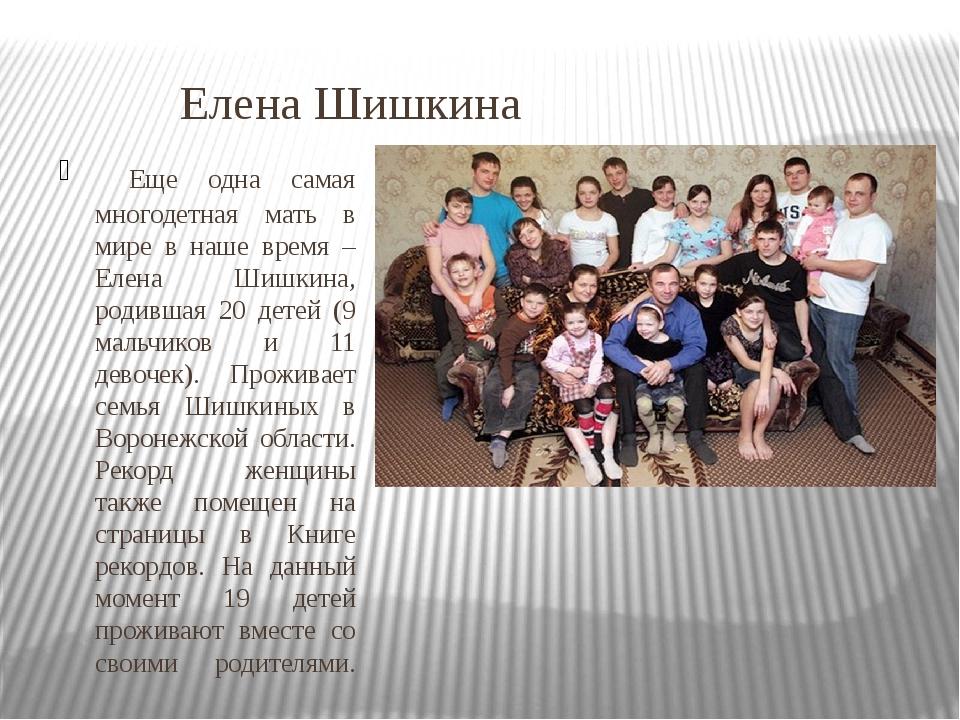 Елена Шишкина Еще одна самая многодетная мать в мире в наше время – Елена Ши...