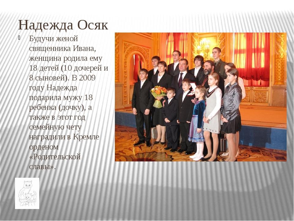 Надежда Осяк Будучи женой священника Ивана, женщина родила ему 18 детей (10 д...