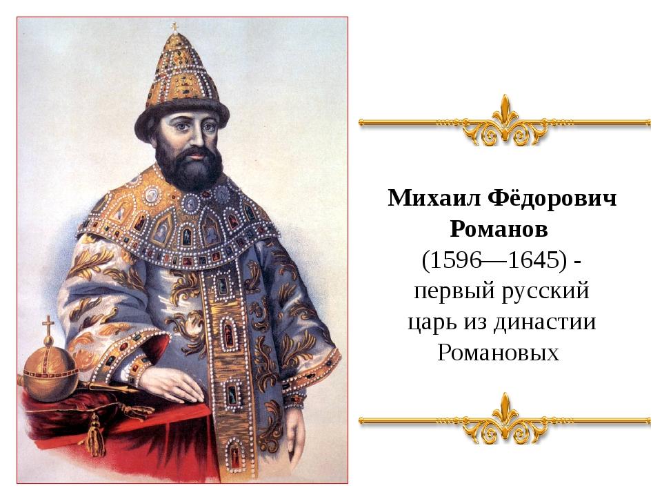 Картинки все цари на руси