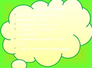 Титул бетіи Титул беті Жұмыс орындалған оқу мекемесінің аты Автордың аты-жөні