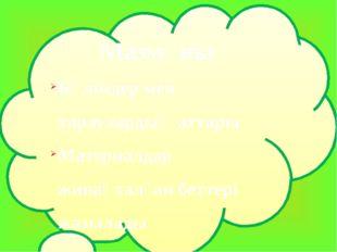 Мазмұны Мазмұны Бөлімдер мен тараулардың аттары Материалдар жинақталған бетте