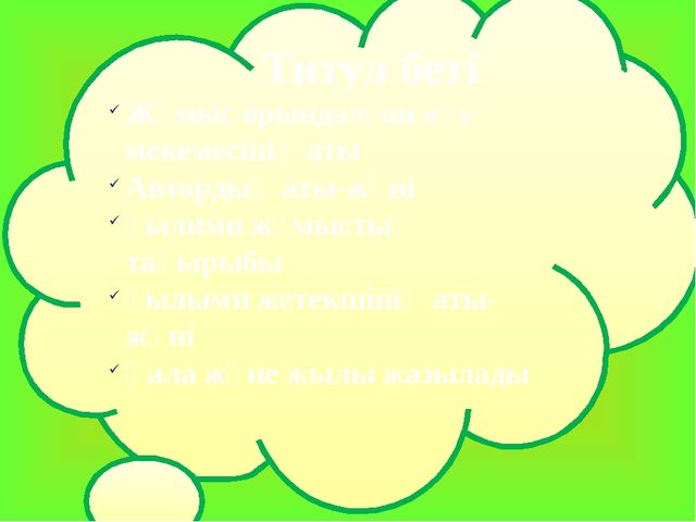 Титул бетіи Титул беті Жұмыс орындалған оқу мекемесінің аты Автордың аты-жөні...