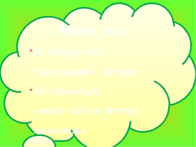 Мазмұны Мазмұны Бөлімдер мен тараулардың аттары Материалдар жинақталған бетте...