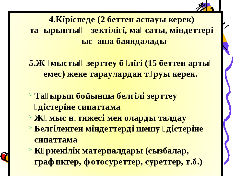 4.Кіріспеде (2 беттен аспауы керек) тақырыптың өзектілігі, мақсаты, міндеттер...