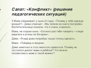 Салат: «Конфликт» (решение педагогических ситуаций) 1.Мама спрашивает у сына