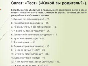 Салат: «Тест» («Какой вы родитель?»). Если Вы хотите убедиться в правильности
