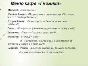 Меню кафе «Гномики» Закуска: «Знакомство» Первое блюдо: «Острая тема» (мини-л
