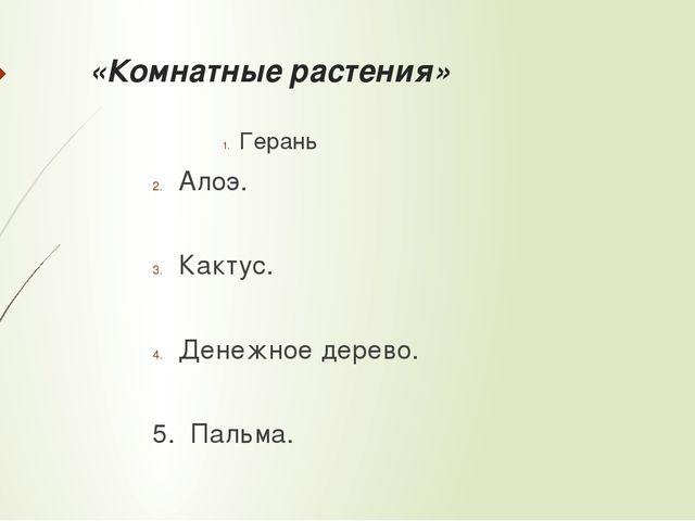 «Комнатные растения» Герань Алоэ. Кактус. Денежное дерево. 5. Пальма.