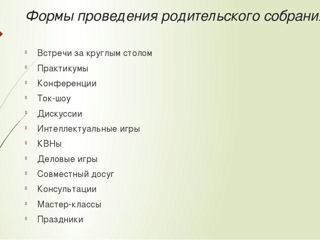 Формы проведения родительского собрания Встречи за круглым столом Практикумы...