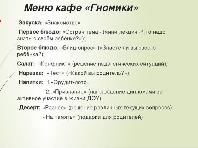Меню кафе «Гномики» Закуска: «Знакомство» Первое блюдо: «Острая тема» (мини-л...