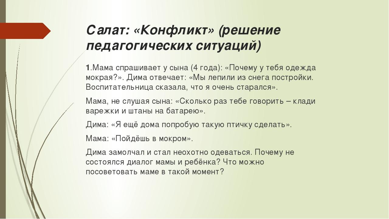 Салат: «Конфликт» (решение педагогических ситуаций) 1.Мама спрашивает у сына...