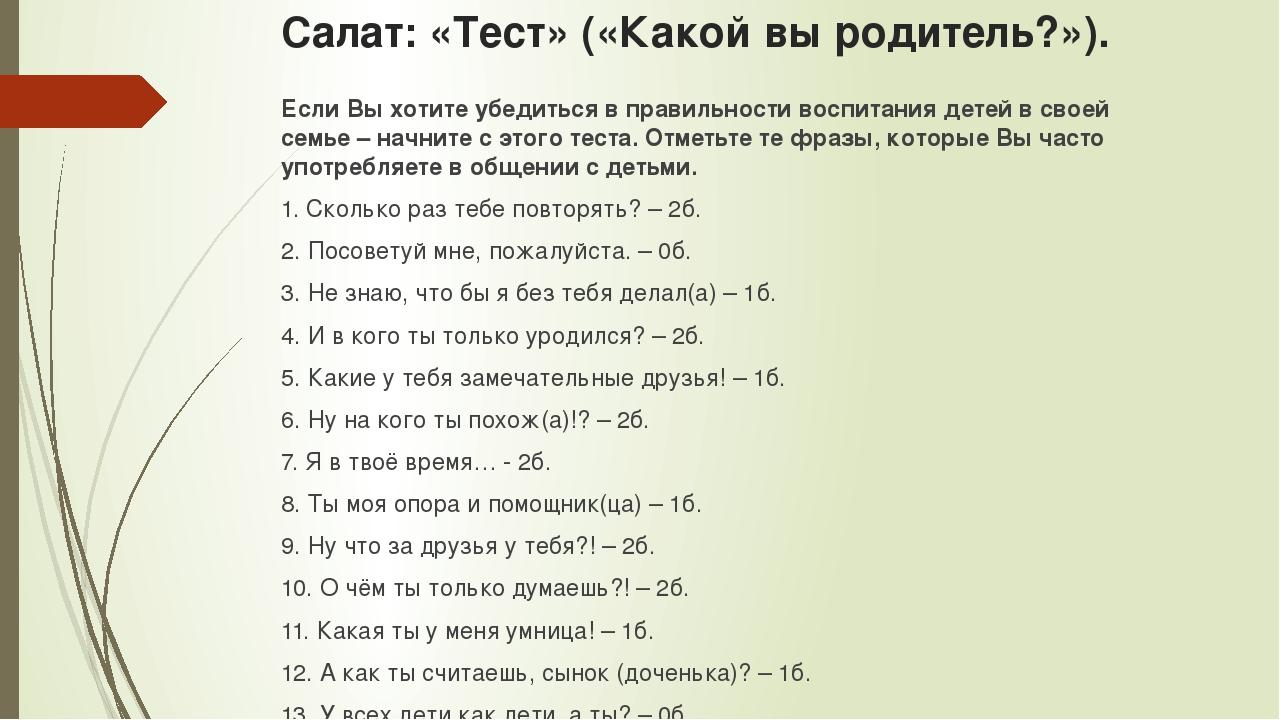 Салат: «Тест» («Какой вы родитель?»). Если Вы хотите убедиться в правильности...