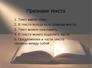 Признаки текста 1. Текст имеет тему 2. В тексте всегда есть главная мысль 3.