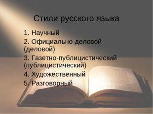 Стили русского языка 1. Научный 2. Официально-деловой (деловой) 3. Газетно-пу