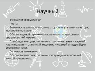 Научный Функция: информативная Черты: Безличность автора или полное отсутстви
