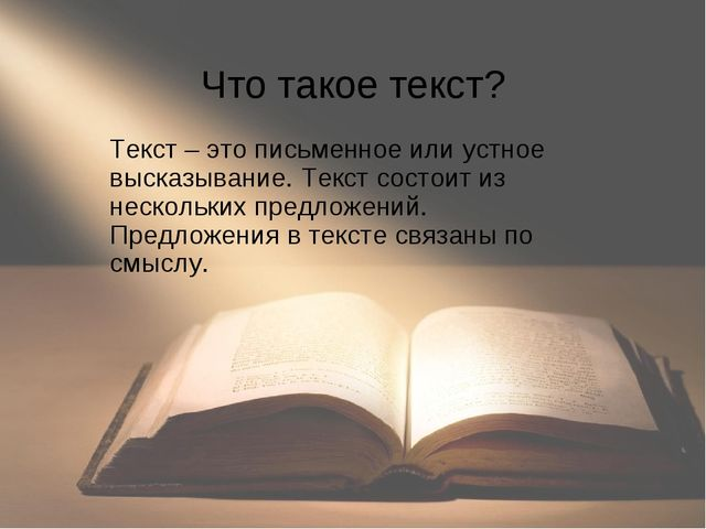 Что такое текст? Текст – это письменное или устное высказывание. Текст состои...