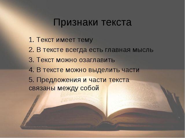 Признаки текста 1. Текст имеет тему 2. В тексте всегда есть главная мысль 3....