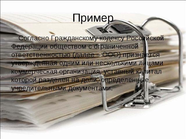 Пример Согласно Гражданскому кодексу Российской Федерации обществом с огранич...