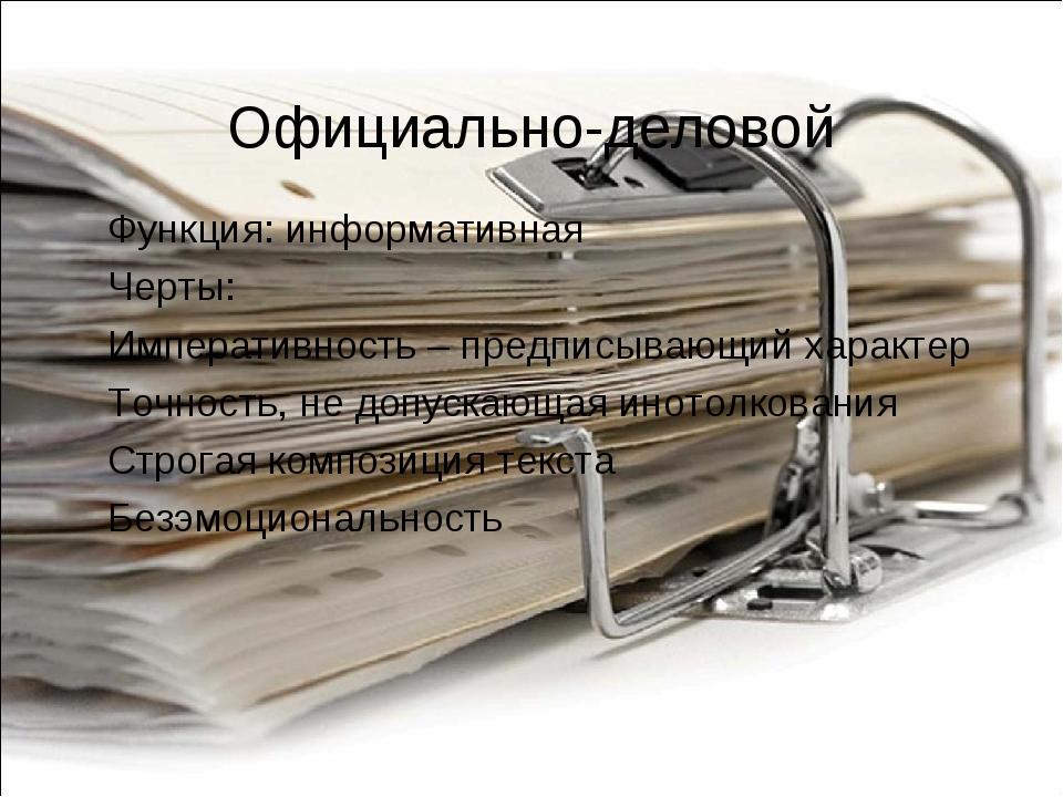 Официально-деловой Функция: информативная Черты: Императивность – предписываю...