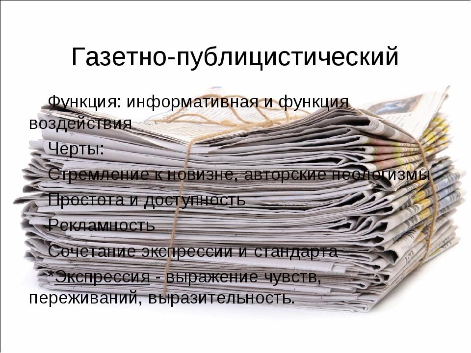 Газетно-публицистический Функция: информативная и функция воздействия Черты:...