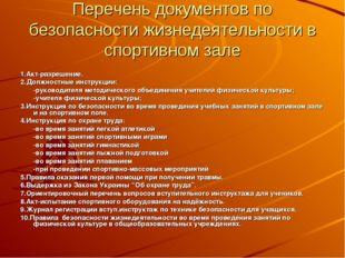 Перечень документов по безопасности жизнедеятельности в спортивном зале 1.Акт