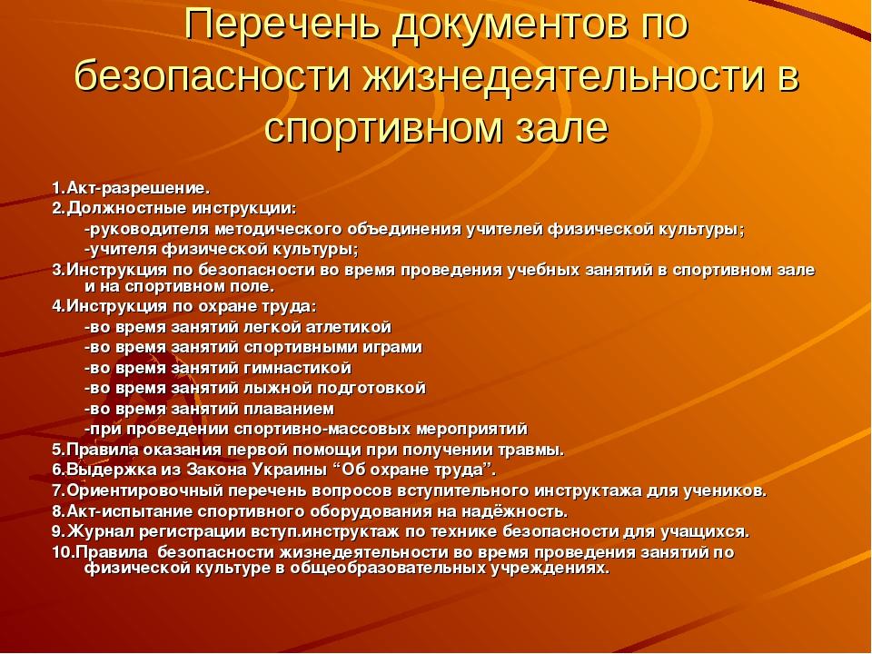 Перечень документов по безопасности жизнедеятельности в спортивном зале 1.Акт...