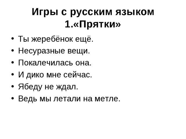 Игры с русским языком 1.«Прятки» Ты жеребёнок ещё. Несуразные вещи. Покалечил...
