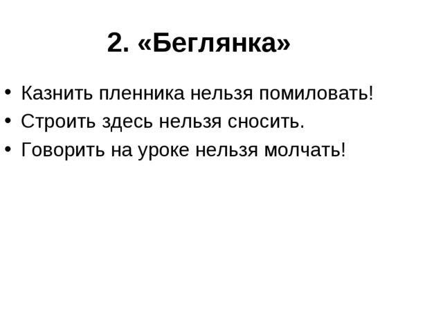 2. «Беглянка» Казнить пленника нельзя помиловать! Строить здесь нельзя сносит...