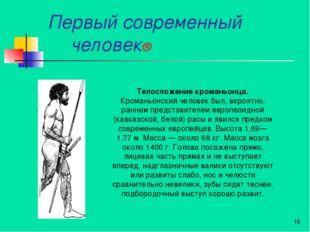 Первый современный человек® * Телосложение кроманьонца. Кроманьонский челове