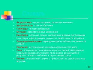 Словарь Антропогенез- происхождение, развитие человека Австралопитек- южная о