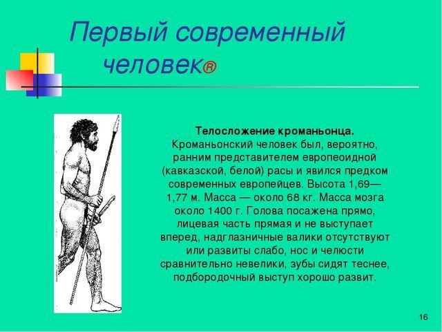 Первый современный человек® * Телосложение кроманьонца. Кроманьонский челове...