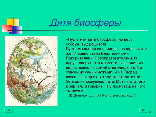 Дитя биосферы * «Пусть мы- дети биосферы, но ведь особые, выдающиеся! Пусть...
