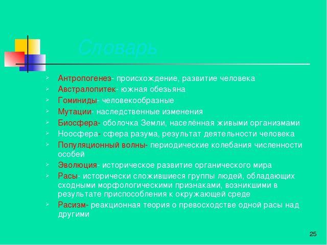 Словарь Антропогенез- происхождение, развитие человека Австралопитек- южная о...