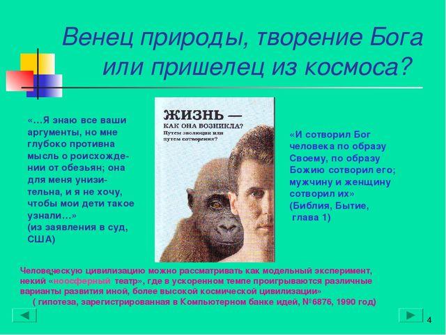 Венец природы, творение Бога или пришелец из космоса? * « Человеческую цивили...