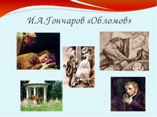 И.А.Гончаров «Обломов»