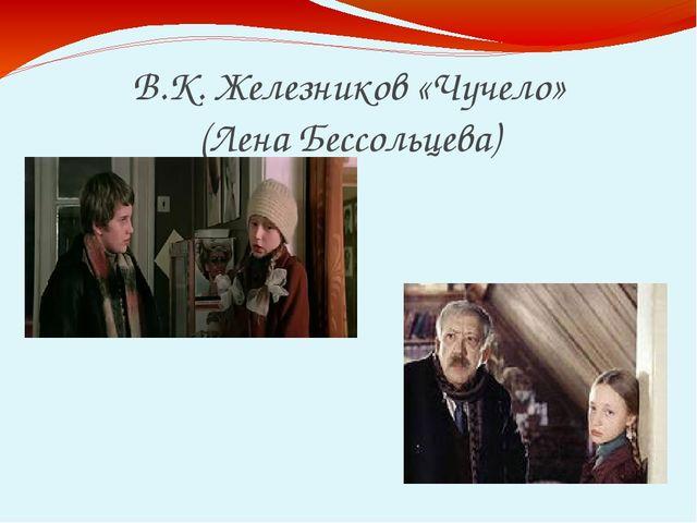 В.К. Железников «Чучело» (Лена Бессольцева)