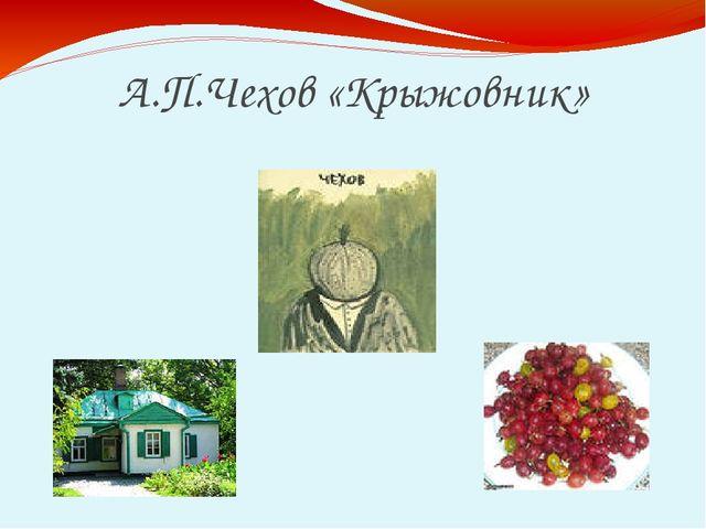 А.П.Чехов «Крыжовник»